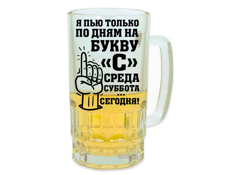 Картинки пью пиво прикольные с надписями