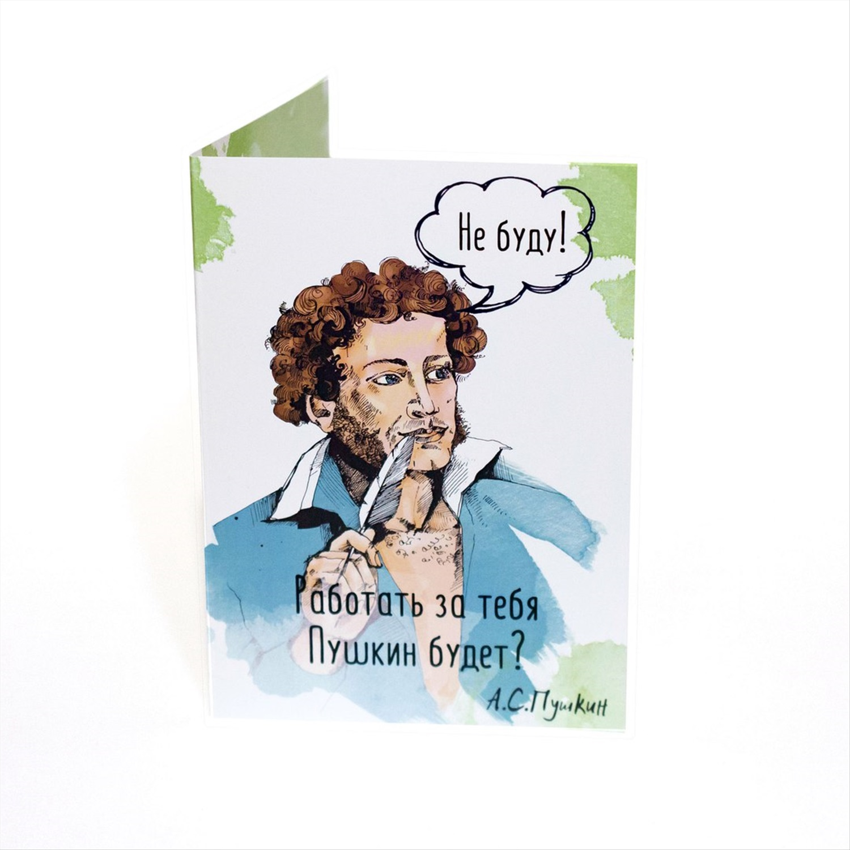 День, а с пушкин открытки