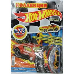 "Журнал ""Коллекция Hot Wheels"" N 73 10/2018 + коллекционная машинка PILEDRIVER в подарок!"