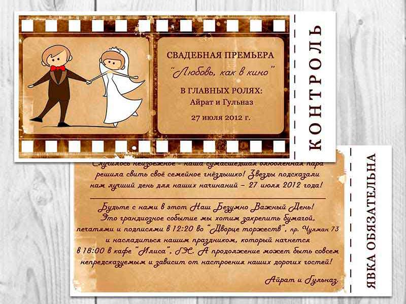 Открытка приглашение в кино